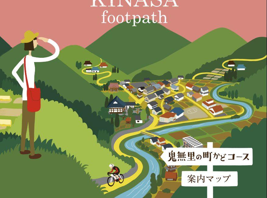 footpath_machi0116