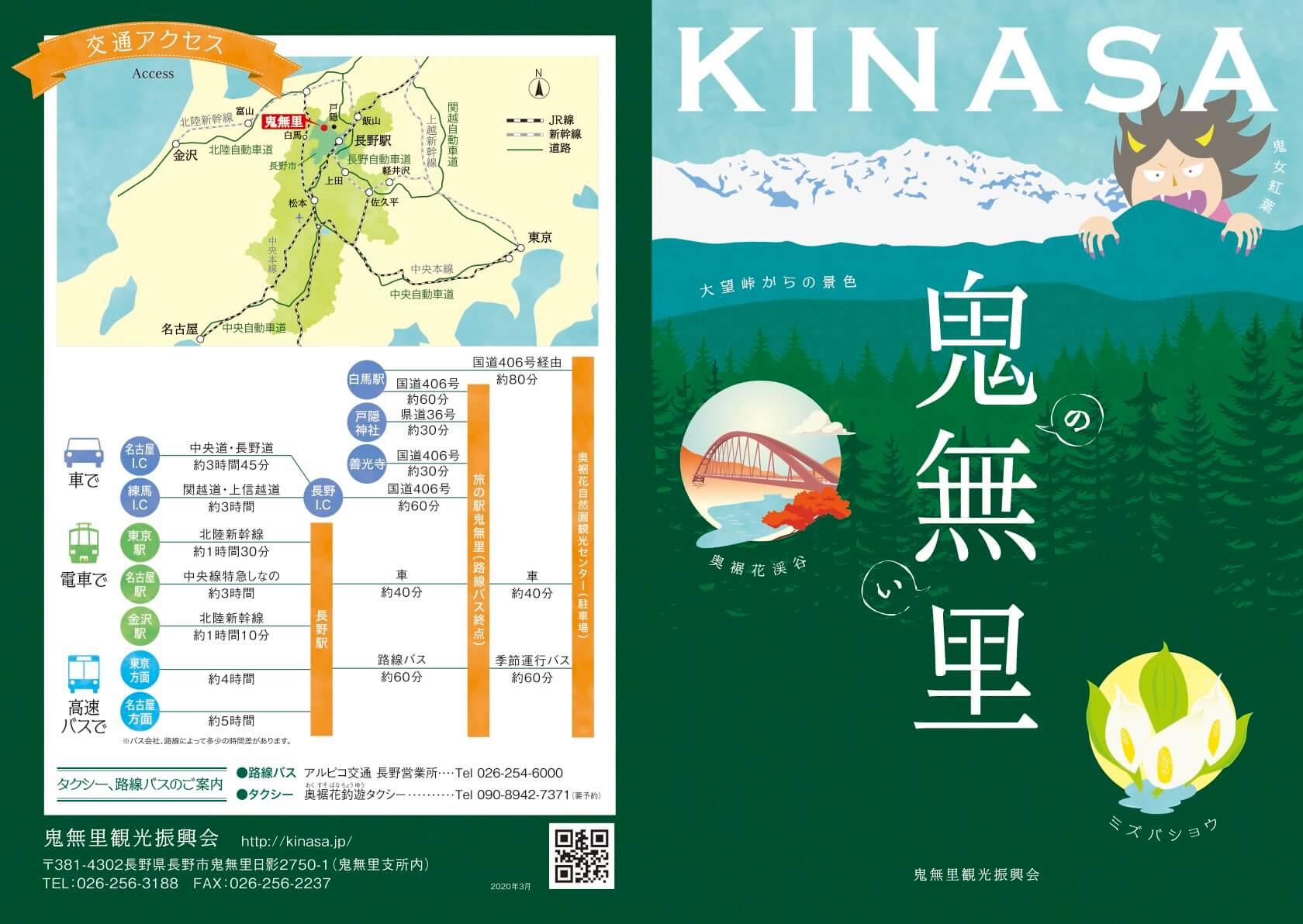 kinasa_sasshi_fix_200313-1_c